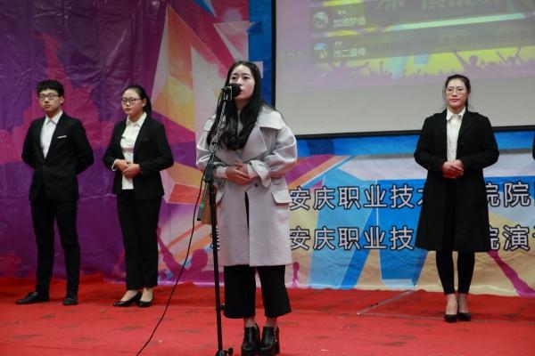 """安庆职业技术学院举办首届""""秦潭演说家""""比赛"""