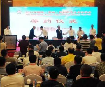 亳州药博会签下多个贸易大单,签约金额创历