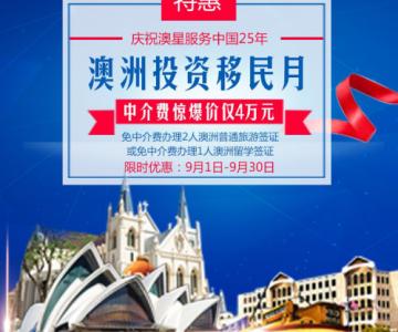 澳洲投资移民月,澳星移民特别推出南澳132房产项目