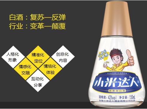 小米达人酒的品牌创意之路