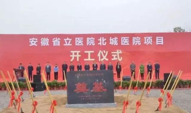 安徽省立医院北城医院开工建设