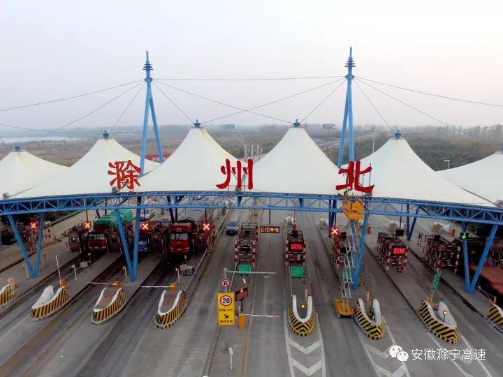 """宁洛高速公路滁州收费站更名""""滁州北收费站"""""""