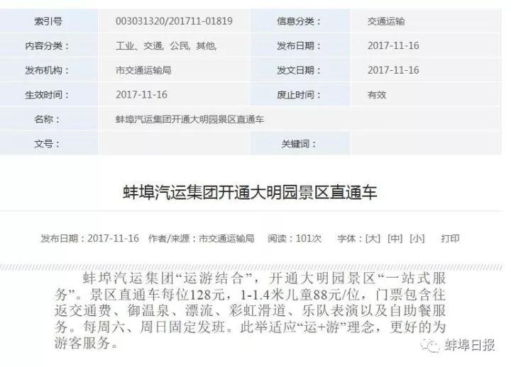 蚌埠汽运集团开通大明园景区直通车