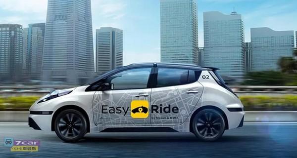 Nissan携游戏商合作 推出Easy Ride自动驾驶车招呼服务