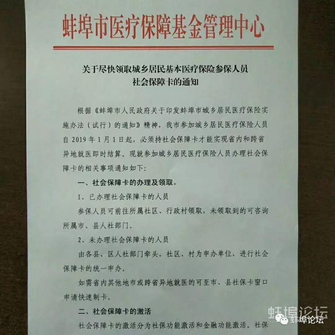 蚌埠医保报销比例2019,2018 2019年蚌埠异地医保报销范围及政策规定