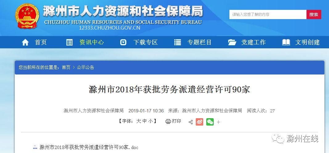 滁州正规的人力资源劳务派遣公司有哪些?(名单)