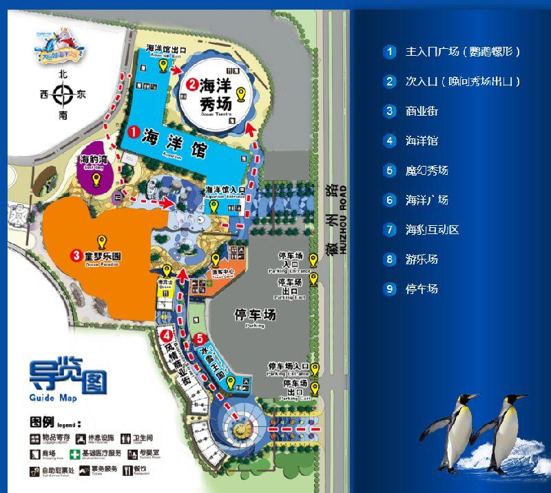 蕪湖海洋公園2019年最新旅游地圖