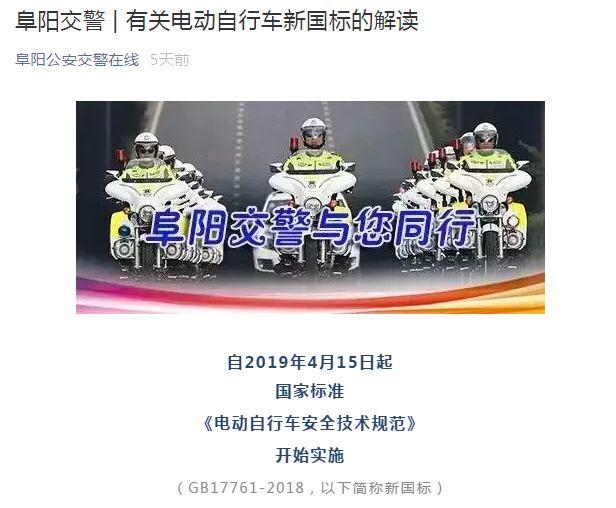 阜阳电动自行车上牌近期启动!