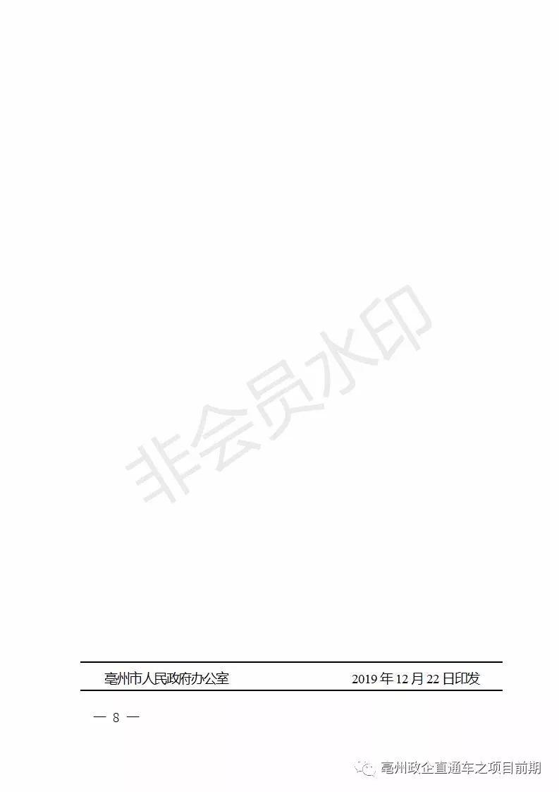 安庆市健康路小学_亳州市人民政府关于公布亳州市城区土地定级与基准地价更新 ...