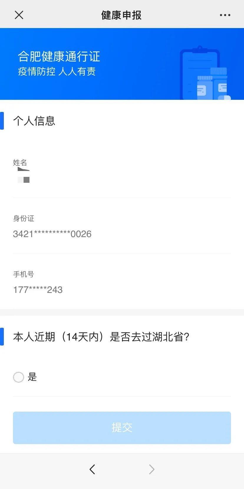 """安庆市健康路小学_""""合肥市健康通行码""""方案 (初稿)_安徽热线"""