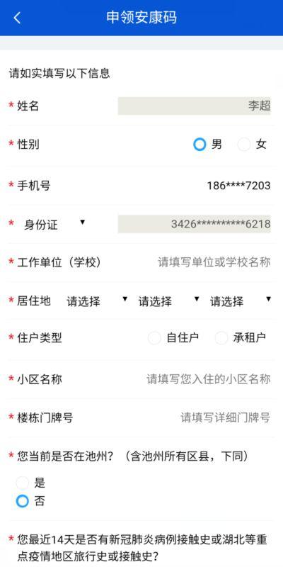 """安庆市健康路小学_今日起,池州市""""安康码""""正式启用(附申领操作指南)_安徽热线"""