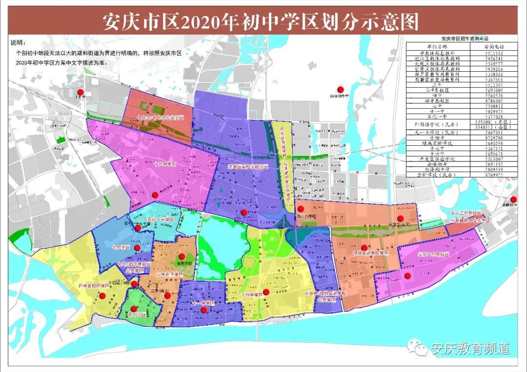 安庆家长速看!2020安庆市区中小学学区方案公布(附图)!