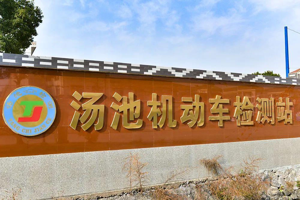 好消息!庐江汤池机动车检测站新增车辆违法处理点了!