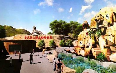 投资10个亿!安庆月山野生动物园来了!明年开园…