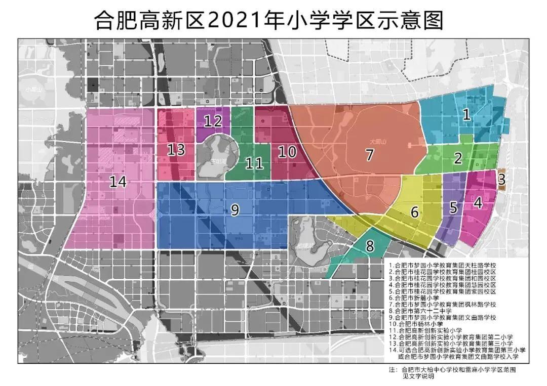 合肥高新区2021年各小学初中学区招生范围