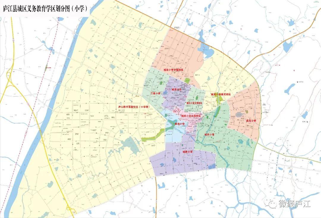 2021年庐江学区划分出炉及招生政策公布