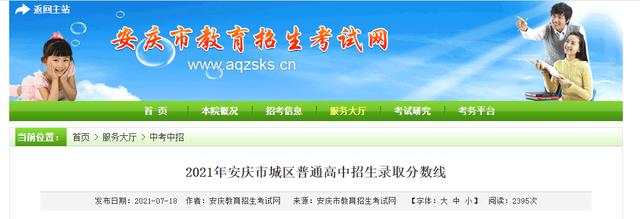 2021年安慶市城區普通高中招生錄取分數線