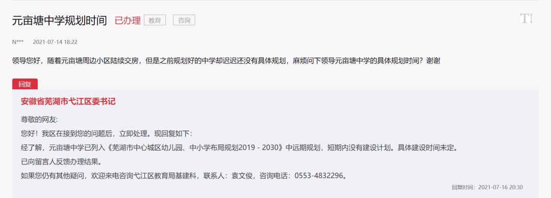 芜湖元亩塘中学何时规划?官方:短期没有建设计划