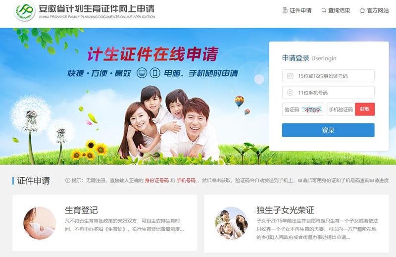 安庆二孩生育登记网上可以在哪里办理?
